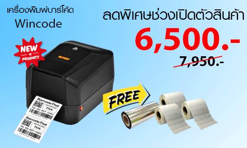 Barcodethai-PromotionC342